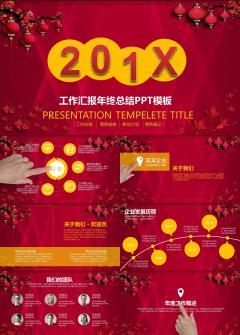 红色喜庆商务企业工作总结/新年计划ppt动态模板