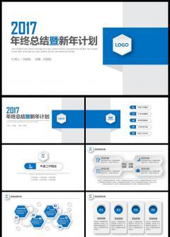 框架完整2017年终工作总结PPT模板