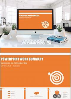 橙色极简总结计划公司职场动画PPT模板