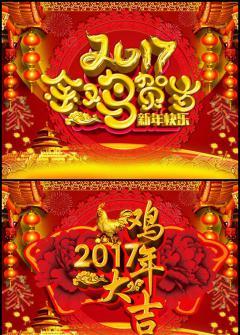 2017元旦新年春节电子贺卡PPT