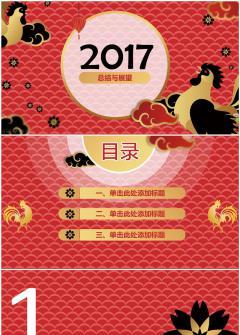 2017年鸡年主题中国风大气微立体动态商务模板