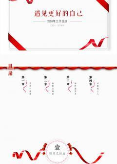 【文子演示】创意红丝带商务模板