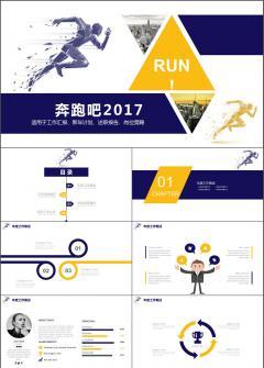奔跑吧2017年终总结述职报告ppt模板