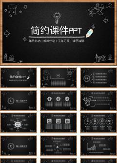 黑色黑板简洁简约课件ppt模板