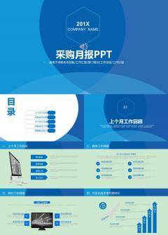 商务企业采购月度 工作总结汇报ppt动态模板