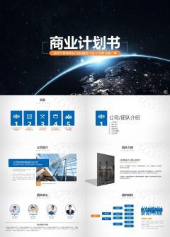 商务营销策划/项目融资计划/公司商业推广ppt