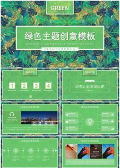 绿色主题创意模板