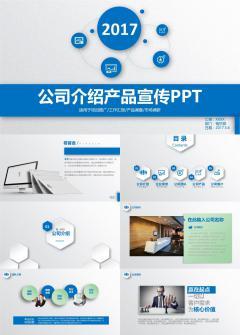 公司介绍产品宣传ppt动态模板