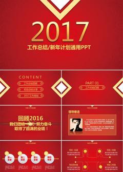 精致2017年终工作总结新年计划PPT模板