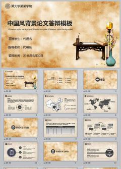中国风 2017 复古论文答辩