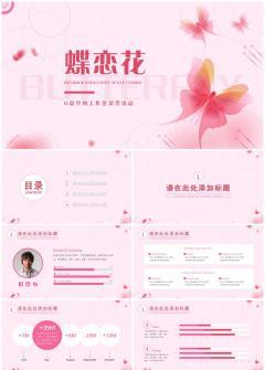蝶恋花粉红模板