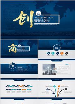 大气创业商业计划书商务PPT动态模板