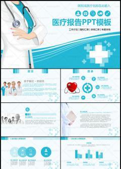 医疗卫生报告PPT模板