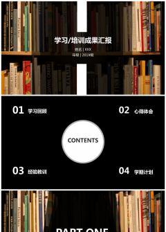 学习期末汇报·培训成果报告·图书馆书架学校教育学生论文