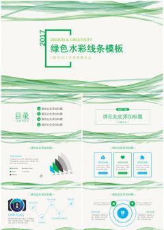 绿色水彩线条模板