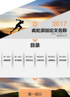 奔跑前行·2017微立体框架完整毕业论文答辩总结计划演讲