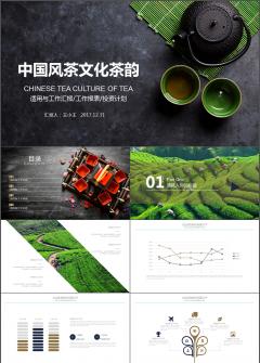 中国风茶文化茶叶茶韵