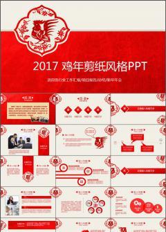 2017鸡年各行业工作汇报项目报告总结新年年会PPT模板