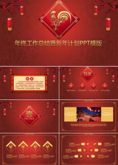 鸡年红色喜庆年终总结暨新年计划PPT模板
