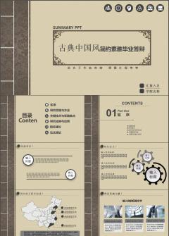 古典中国风简约素雅毕业答辩PPT模板怀旧开题报告动态模板