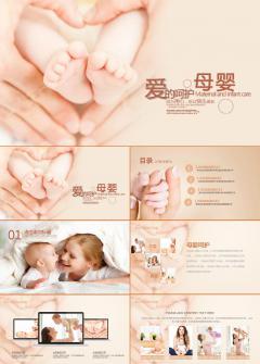 唯美粉色母婴育儿手册新生儿宝宝介绍母爱呵护母婴用品ppt