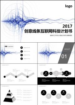 创意线条互联网科技计划书