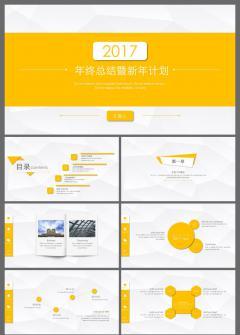 2017年终总结暨新年计划炫酷PPT模板