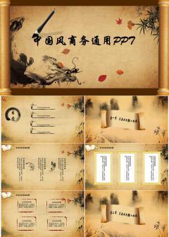中国复古风企业公司通用演示汇报PPT模板