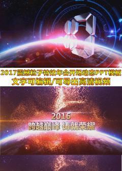 2017震撼年���C��晚��∩��BPPT模板