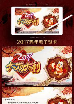 2017鸡年卡通电子贺卡PPT动态模板