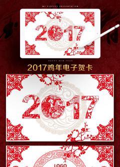 2017鸡年剪纸电子贺卡PPT动态模板