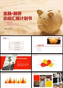【1元】金融融资总结汇报计划书
