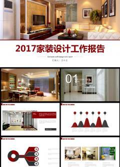 【1元】家装设计工作报告