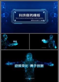 2017蓝色科技商务通用PPT模板