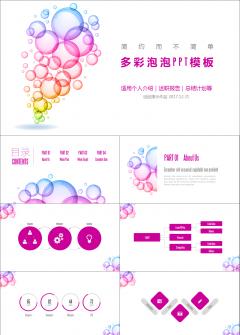 【精品推荐】【简约而不简单】多彩泡泡PPT模板.