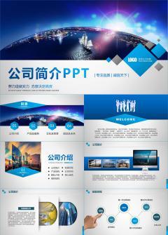 大气实用公司简介企业宣传PPT模板