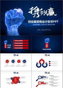 【精品】携手共赢创业融资商业计划书PPT
