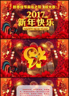 2017新年快乐PPT节日电子贺卡