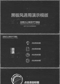 创意黑板风·办公商务总结计划教育培训汇报演讲答辩报告