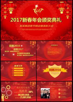 2017年会颁奖典礼暨表彰大会