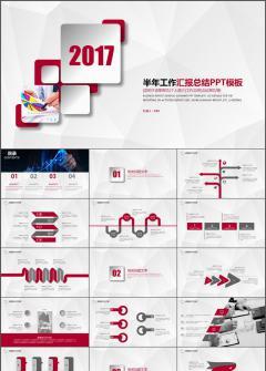 2017半年度述职报告工作汇报总结会议报告PPT模板