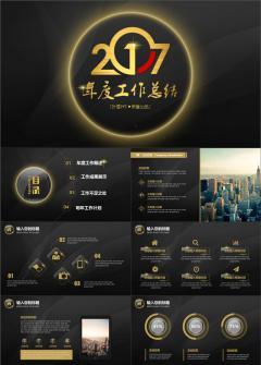 【叶雪PPT】2017奢华金色年终总结动态模板
