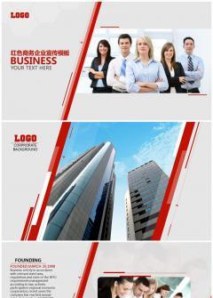 大气欧美红色商务企业宣传·产品展示·年终总结·商业计划