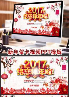 2017年鸡年公司企业春节拜年新年电子贺卡动态PPT模板