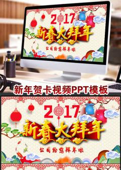 2017年春节企业公司拜年电子贺卡动态PPT模板