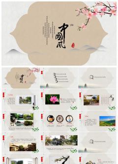 中国风旅游相册PPT模板