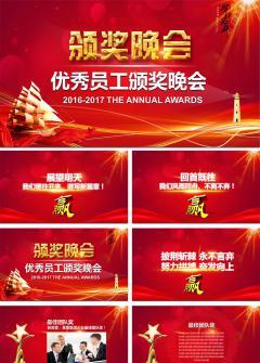 跨越2017颁奖典礼表彰大会动态ppt模板