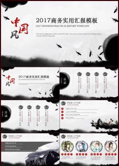 2017年中国风水墨实用工作汇报PPT模板