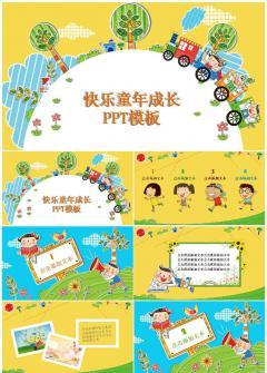 快乐儿童童年成长PPT模板 幼儿园小学生教学活动PPT模板
