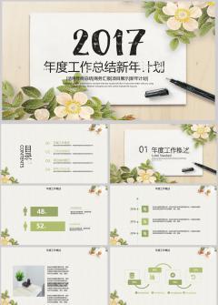 中国风2017年度工作总结新年计划ppt